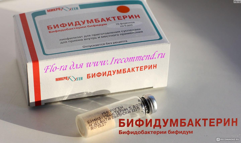 Инструкция по приготовлению бифидумбактерин сухой 5 доз для приема