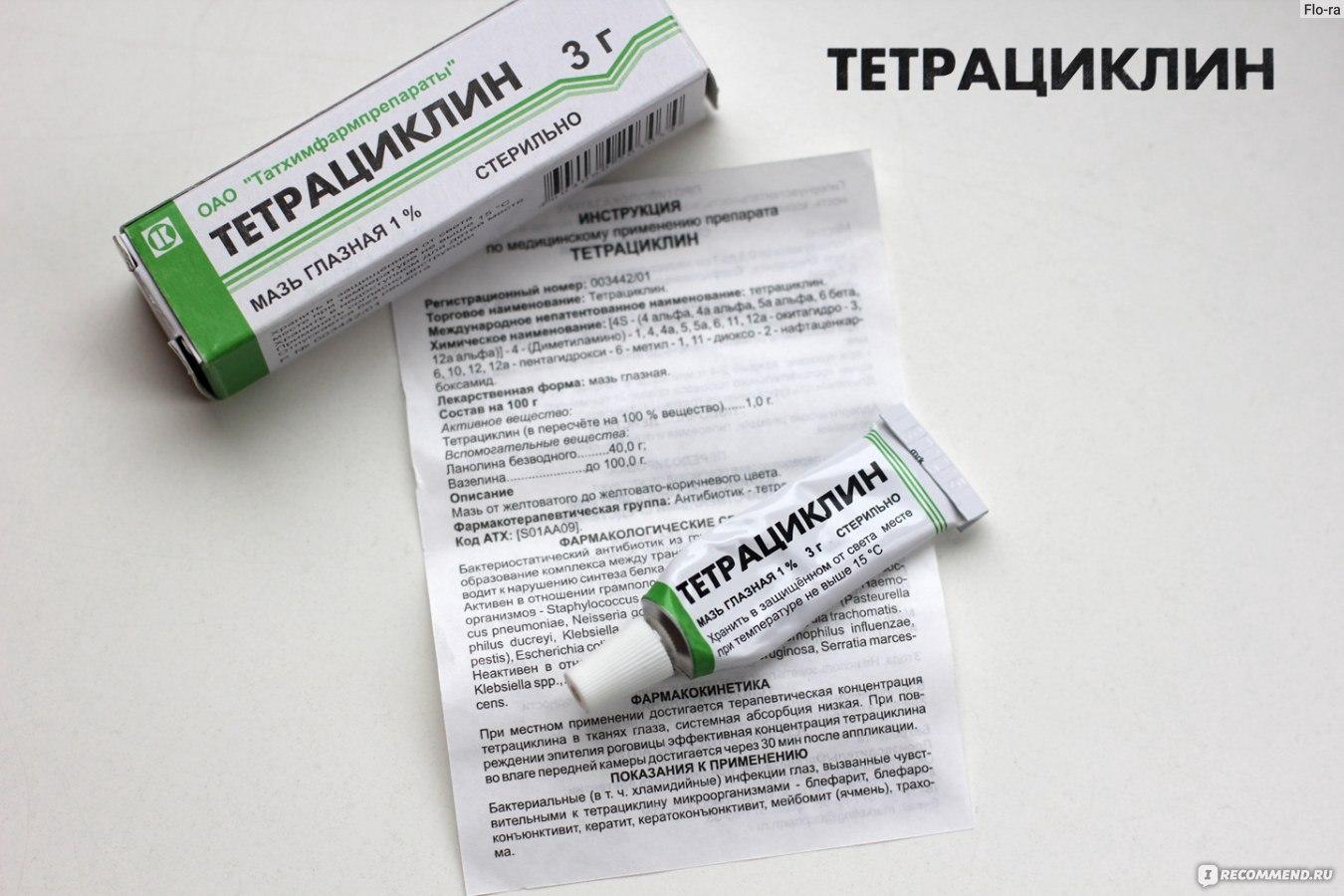 сколько дней пить тетрациклин при простатите