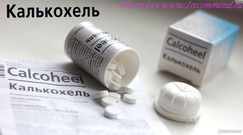 Гомеопатические препараты инструкция
