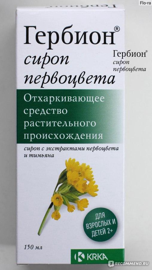 Гербион сироп первоцвета инструкция по применению.