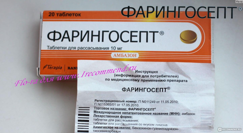 Инструкция по применению препарата фарингосепт для детей.