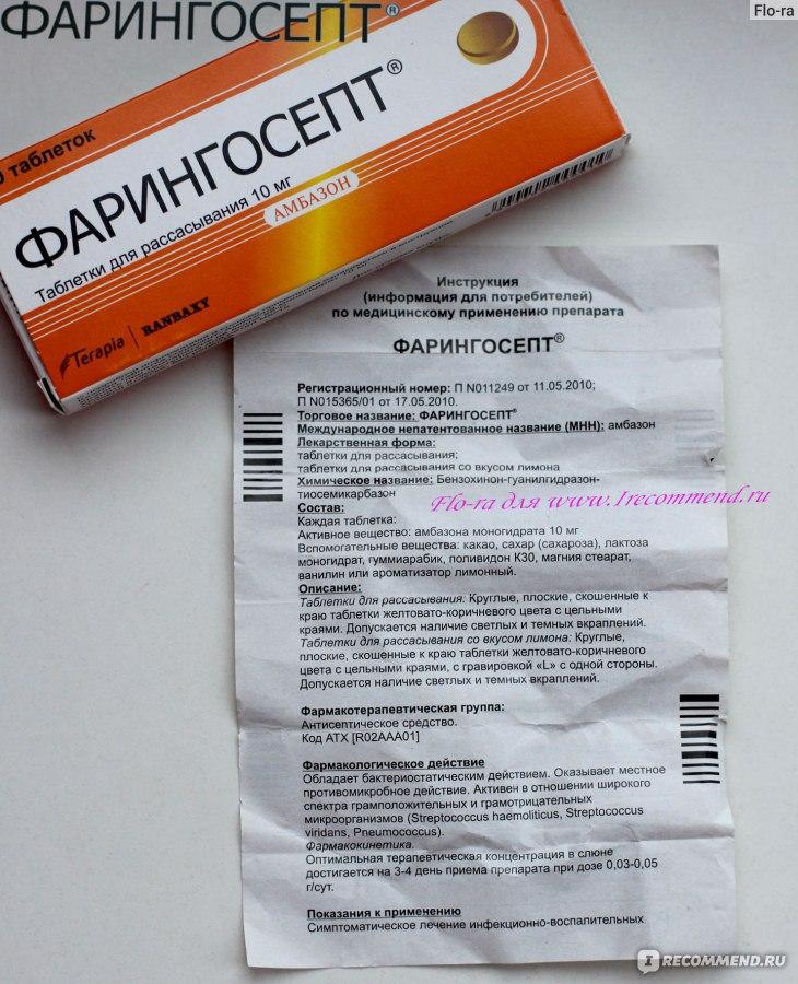 Для лечения кашля и горла / июнь 1, рано или поздно каждый человек сталкивается с проблемами со здоровьем, для устранения которых приходится принимать какие-либо таблетки.