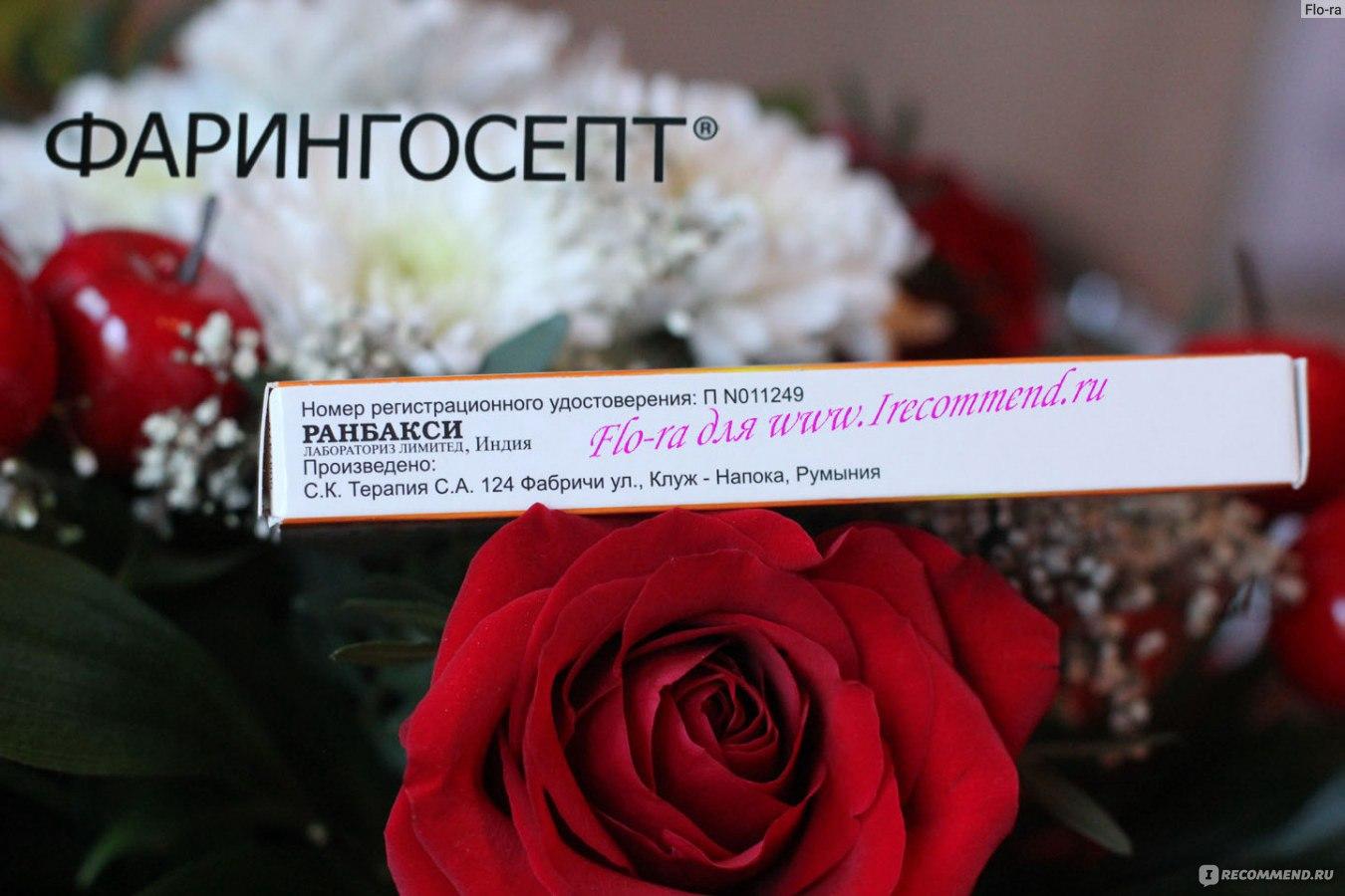 Фарингосепт инструкция по применению при беременности