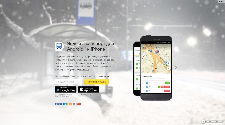 Приложение яндекс транспорт приложение яндекс транспорт для android