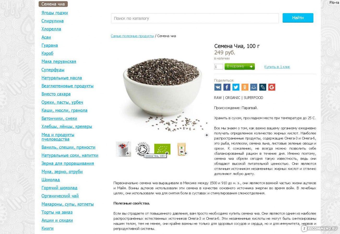 желатин, отправляем семена чиа полезные свойства и противопоказания страницу пользователя