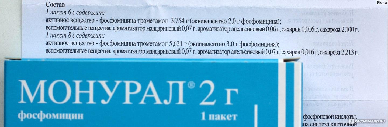 """Средство д/лечения цистита и инфекций мочевых путей Zambon Group Монурал - """"МОНУРАЛ при цистите. ПОДРОБНЫЙ обзор препарата. Внут"""
