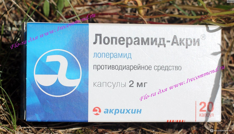 Инструкция для лекарства loperamid ratiopharm