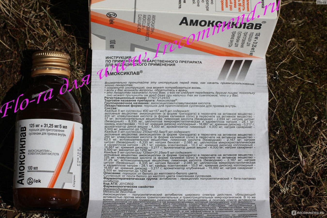 амоксиклав в таблетках отзывы для детей