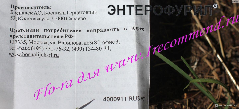 инструкция по приему препарата энтерофурил
