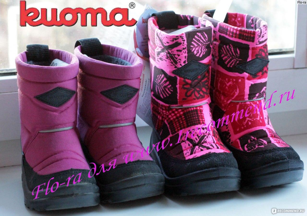 Обувь финские валенки куома kuoma интернетмагазин