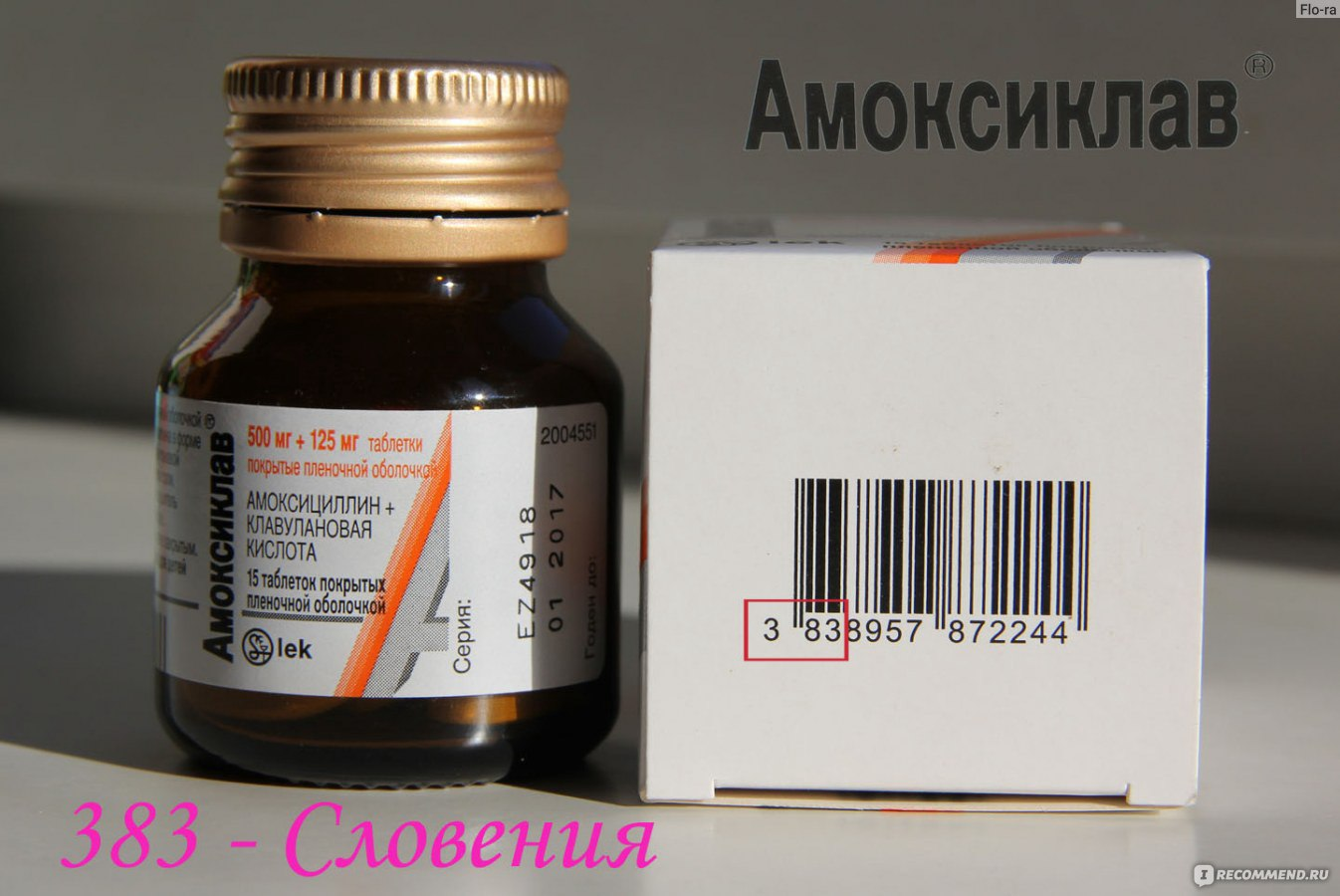 амоксиклав и антибиотик