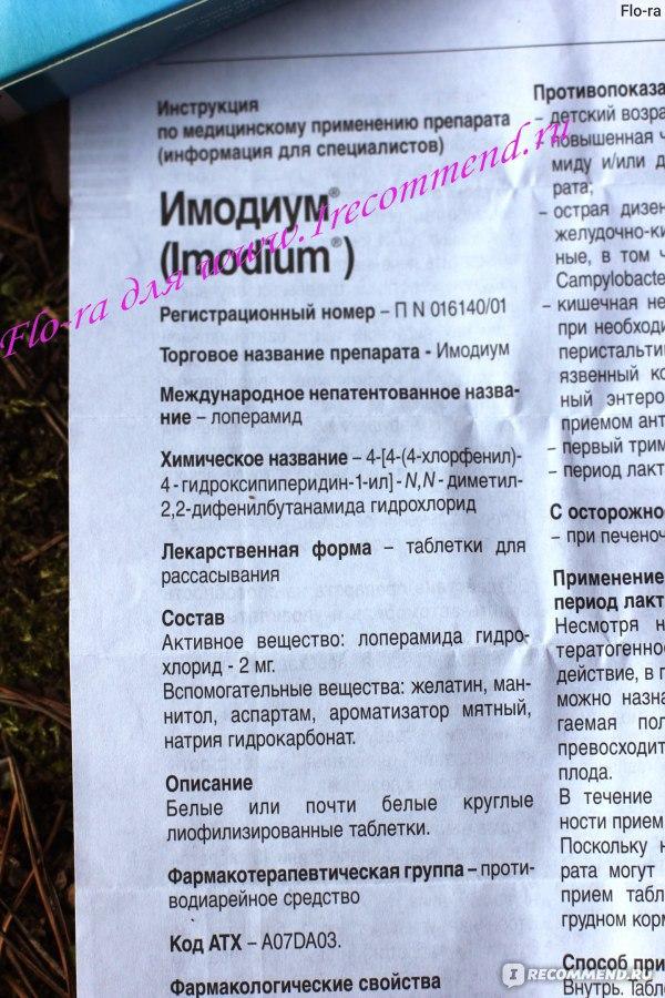 имодиум инструкция по применению детям 7 лет
