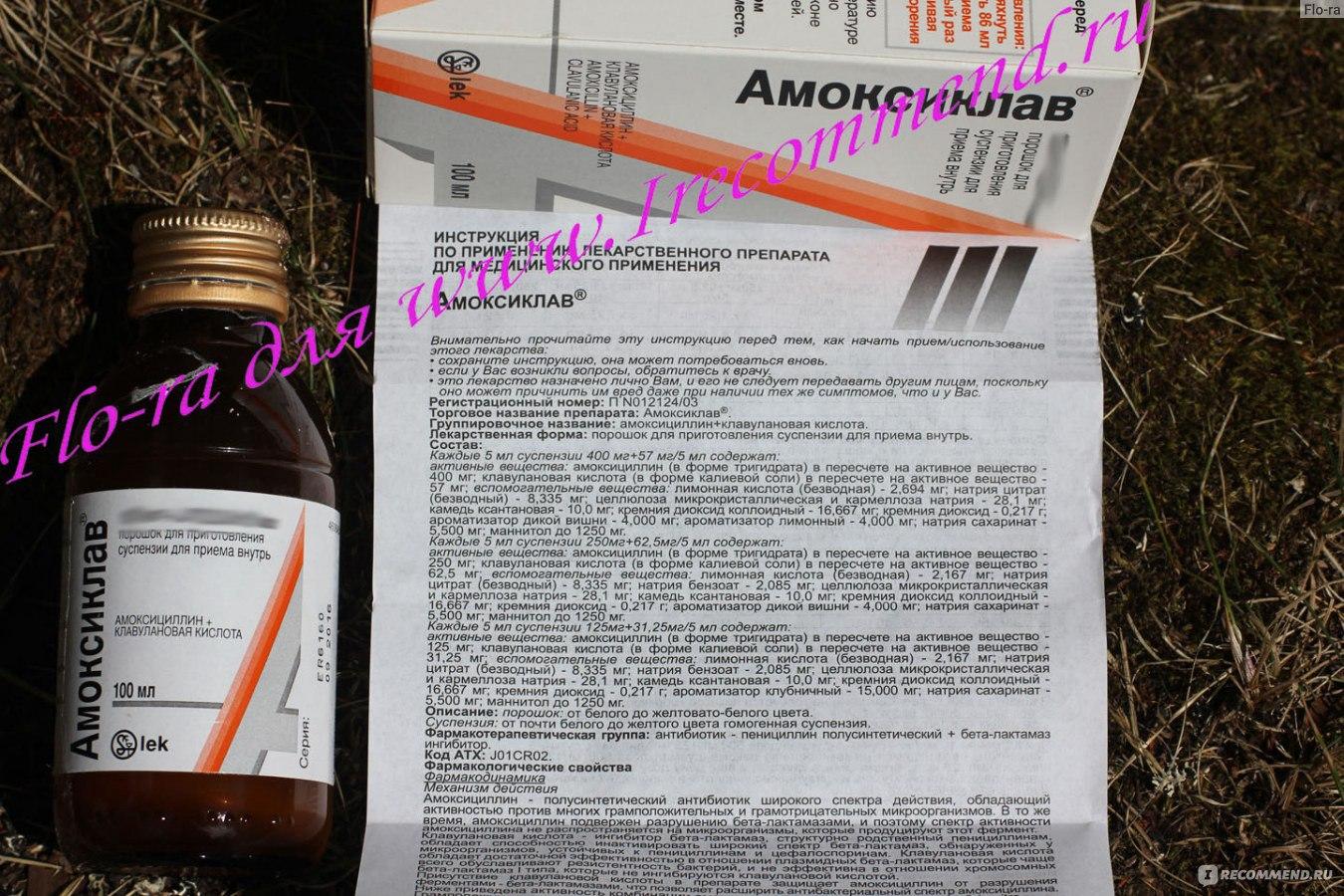 амоксиклав 250 способ приготовления суспензии