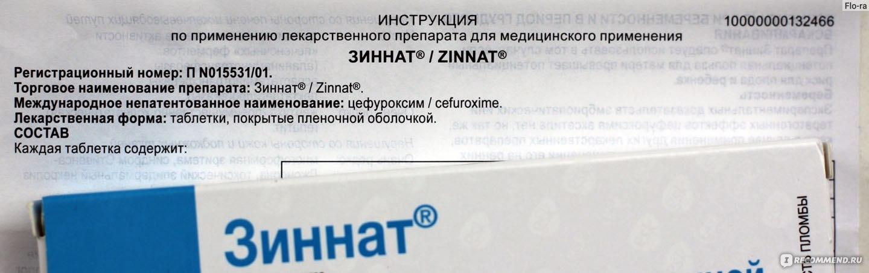 зиннат инструкция по применению таблетки 250