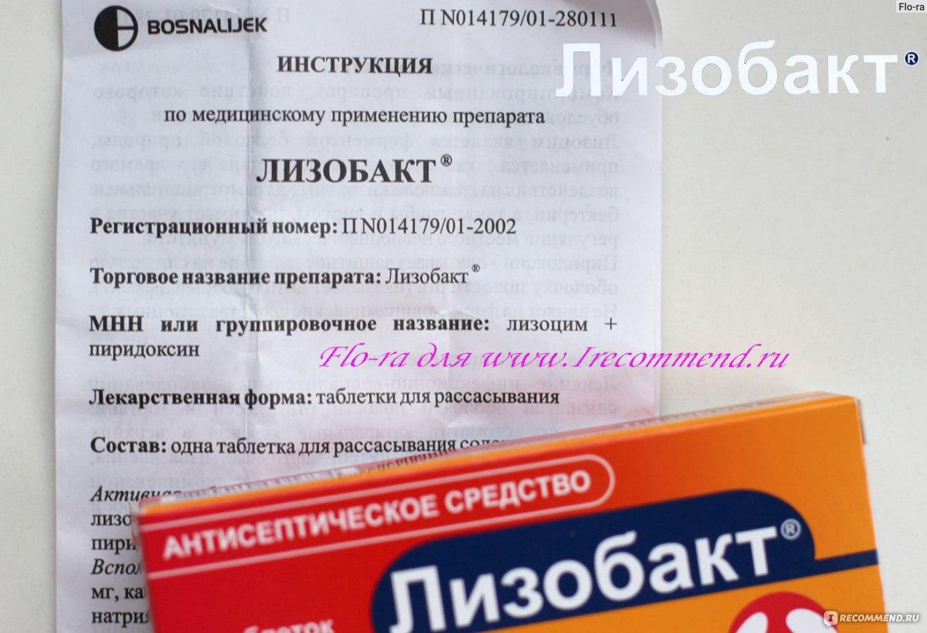 Лизобакт инструкция по применению цена и отзывы