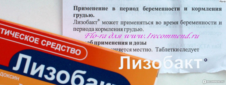 Лизобакт противопоказания при беременности