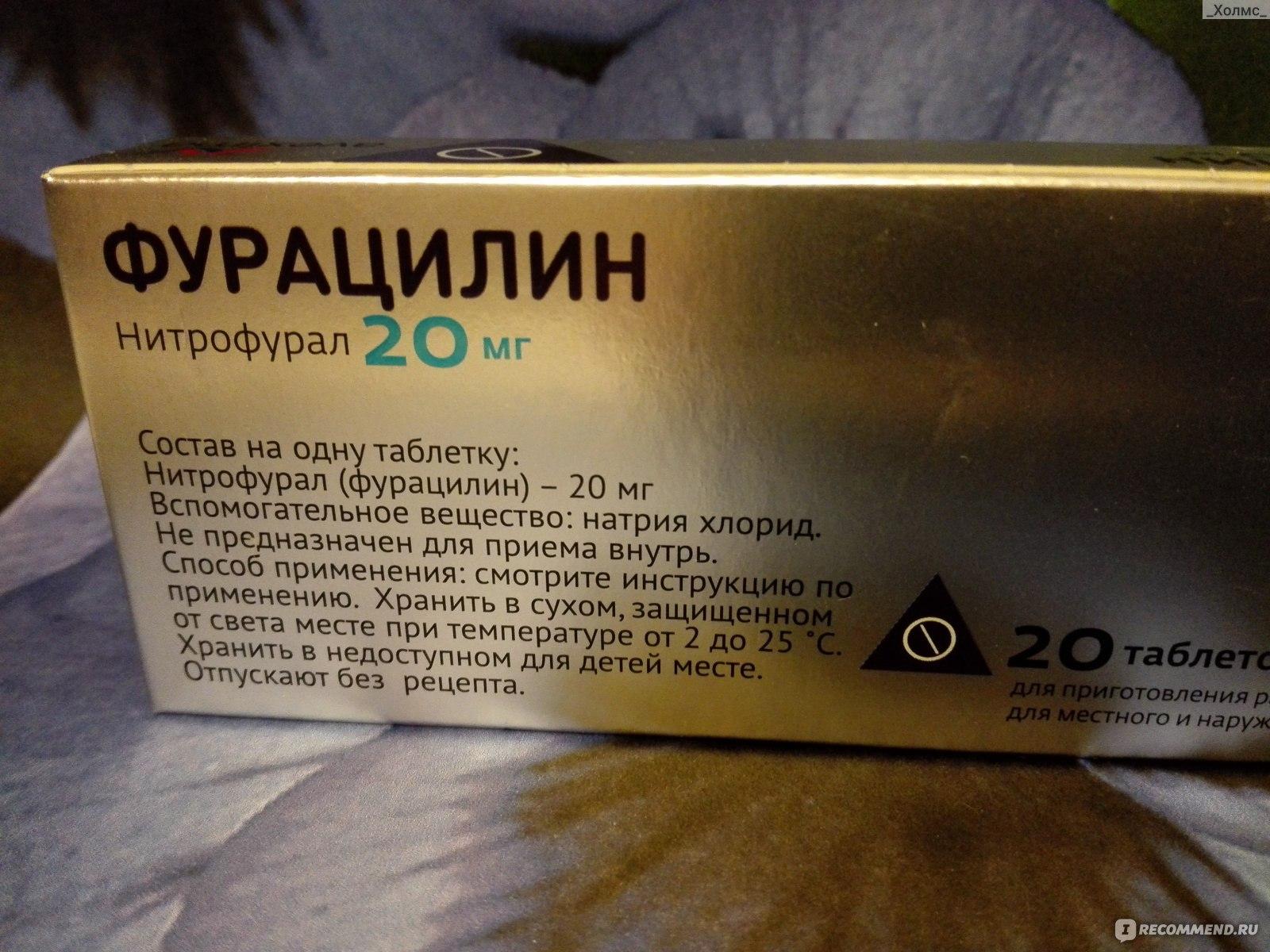 Использование Фуразолина для лечения инфекций мочевыводящих путей