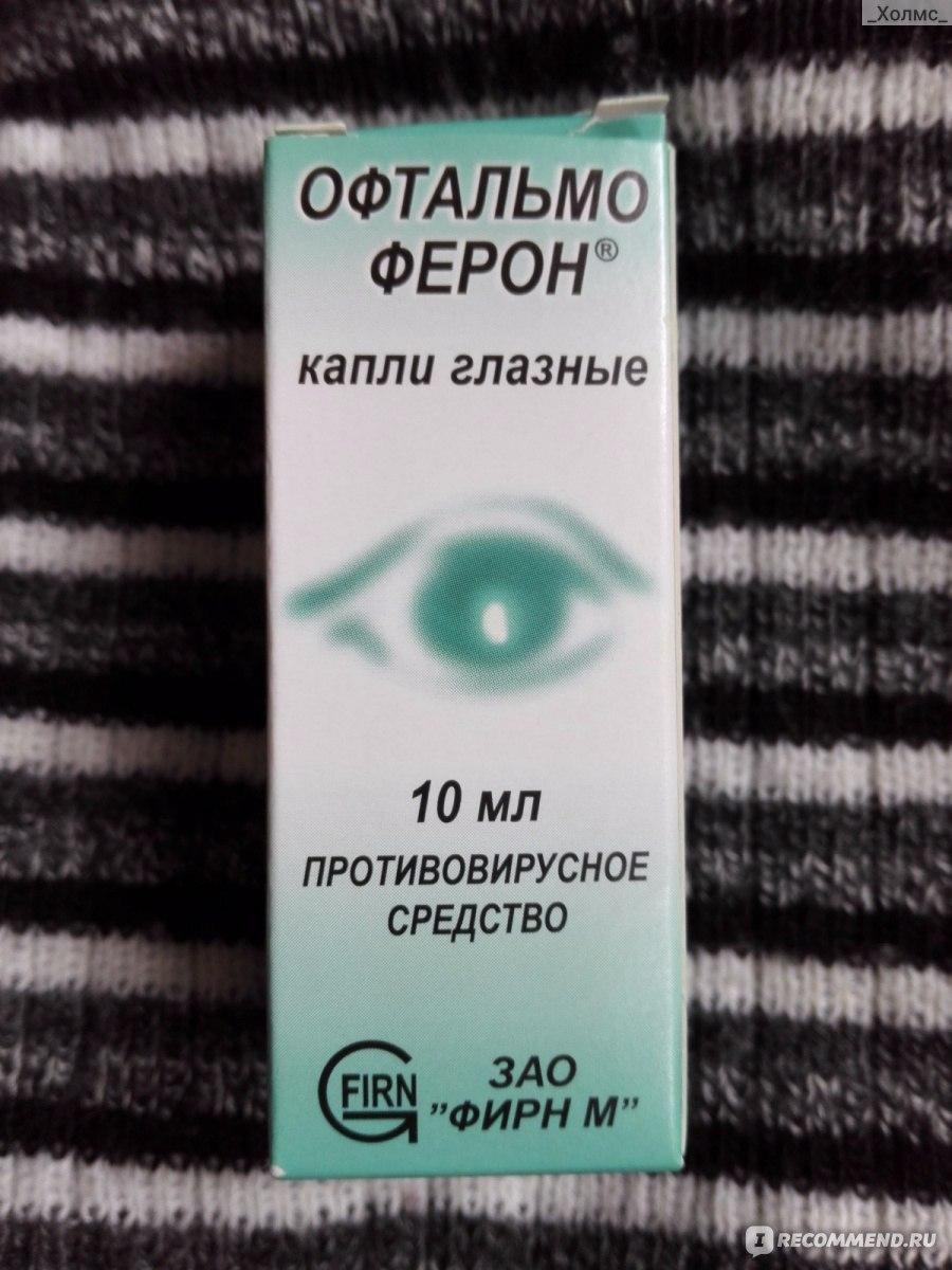 Глазные капли для детей: обзор 7 74