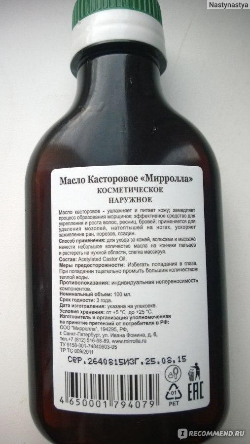 Касторовое масло при попадании в глаза