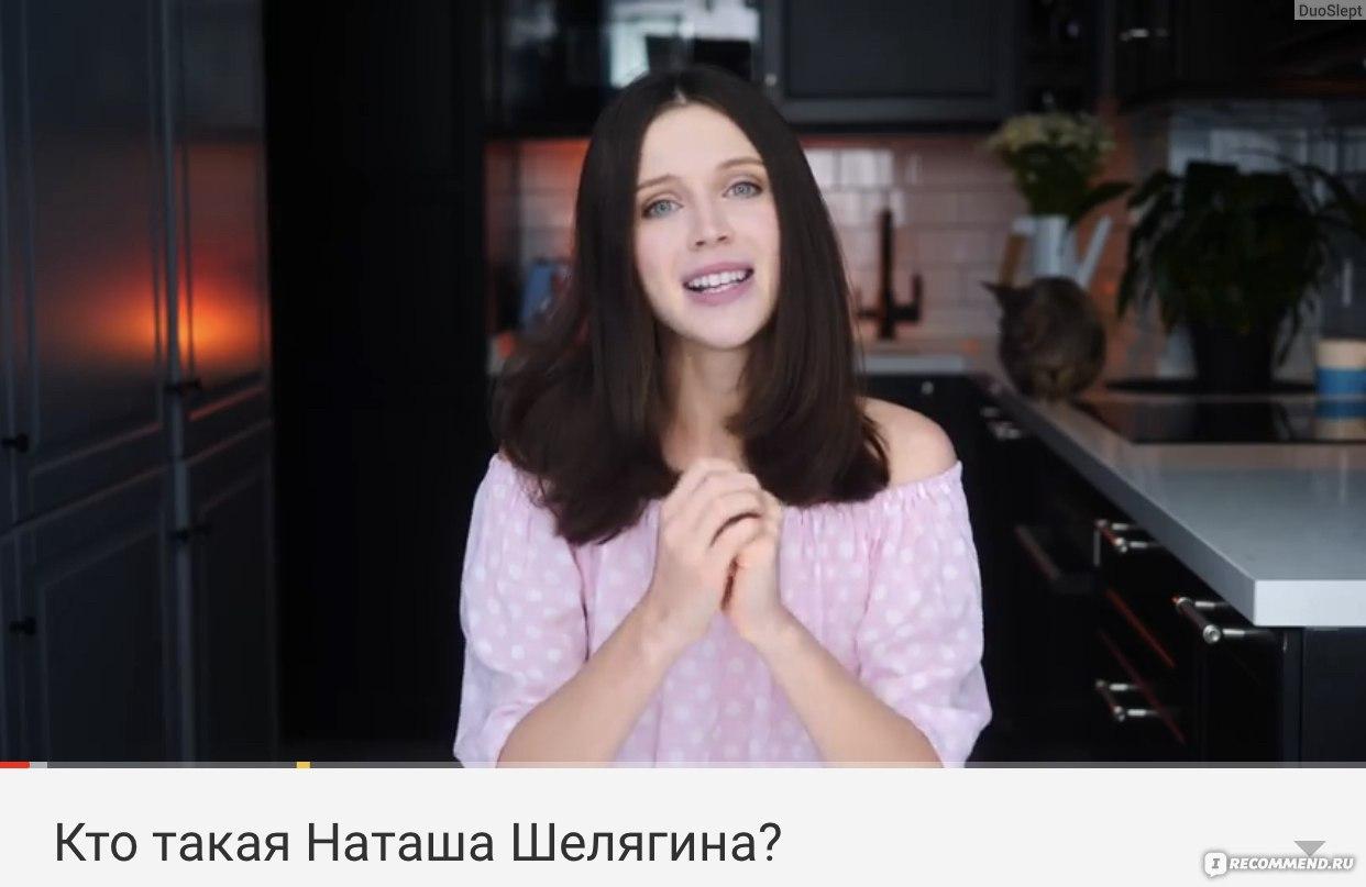 Наташа Шелягина Фото Слитые Видео