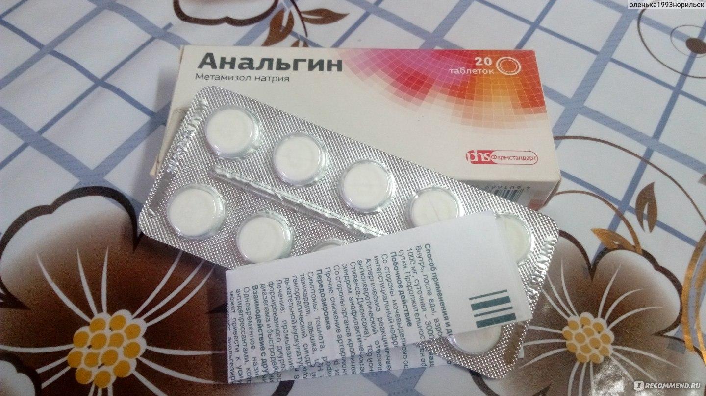 лекарство анальгин инструкция по применению