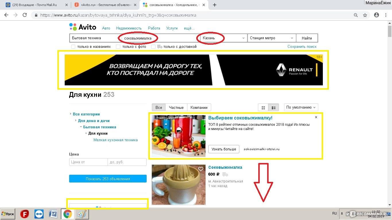0365efea5e226 Avito.ru» - бесплатные объявления - «💰 Помощник и палочка ...
