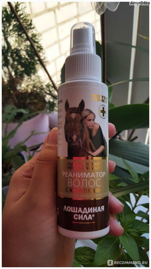 Лошадиная сила реаниматор волос сывороточный отзывы