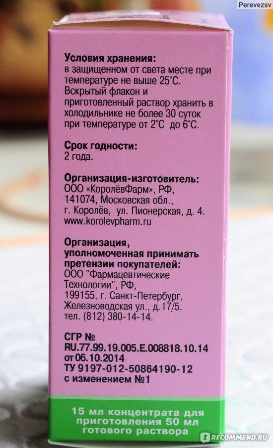 Укропная водичка для новорожденных в домашних условиях рецепт 518