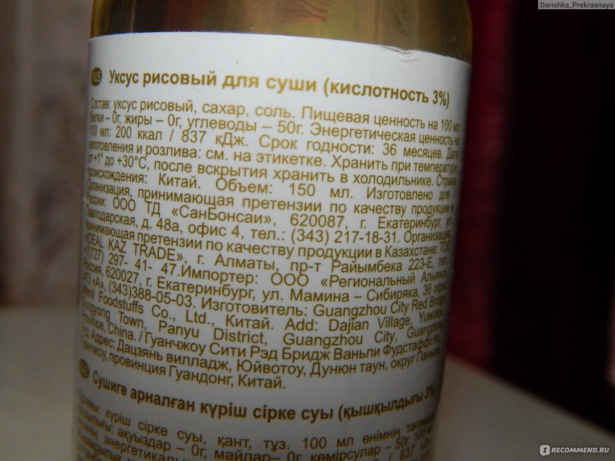 Рисовый уксус в домашних условиях рецепт с фото, как 67