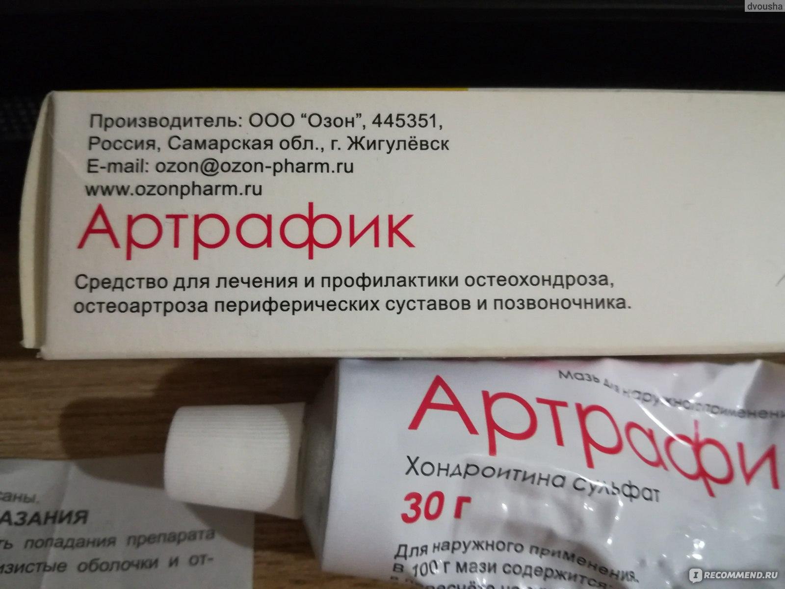 Лечение детского артрита отзывы