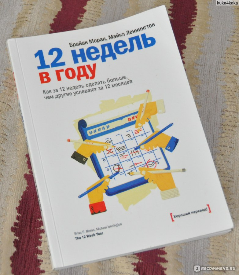 БРАЙАН МОРАН МАЙКЛ ЛЕННИНГТОН 12 НЕДЕЛЬ В ГОДУ СКАЧАТЬ БЕСПЛАТНО