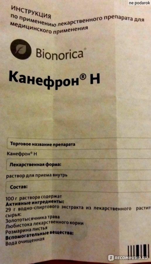 levofloksatsin-ot-hronicheskogo-tsistita