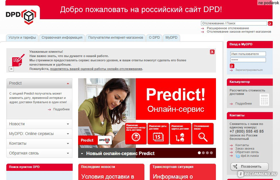 Дпд транспортная компания официальный сайт кемерово размещение реф ссылок