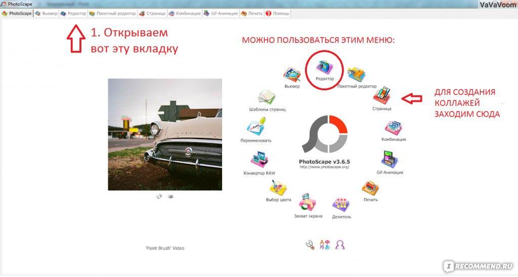 Инструкция на русском photoscape