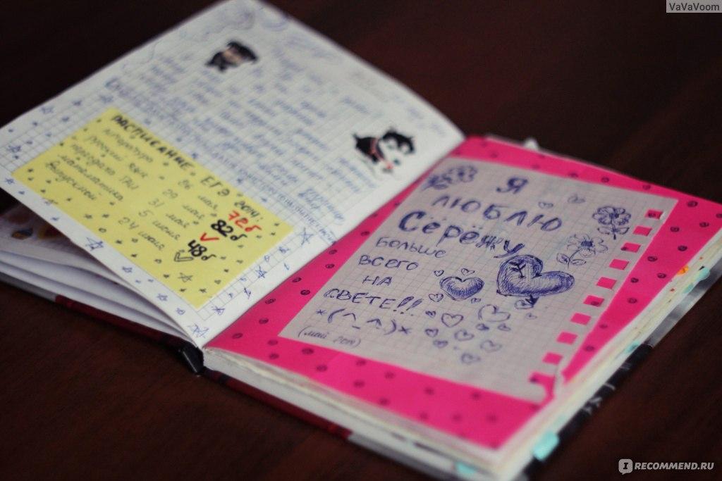 Как сделать свой дневник секретов 695