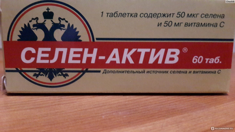 Медицинские показания к приему витаминов селен-актив сдать медь цена в Яхрома