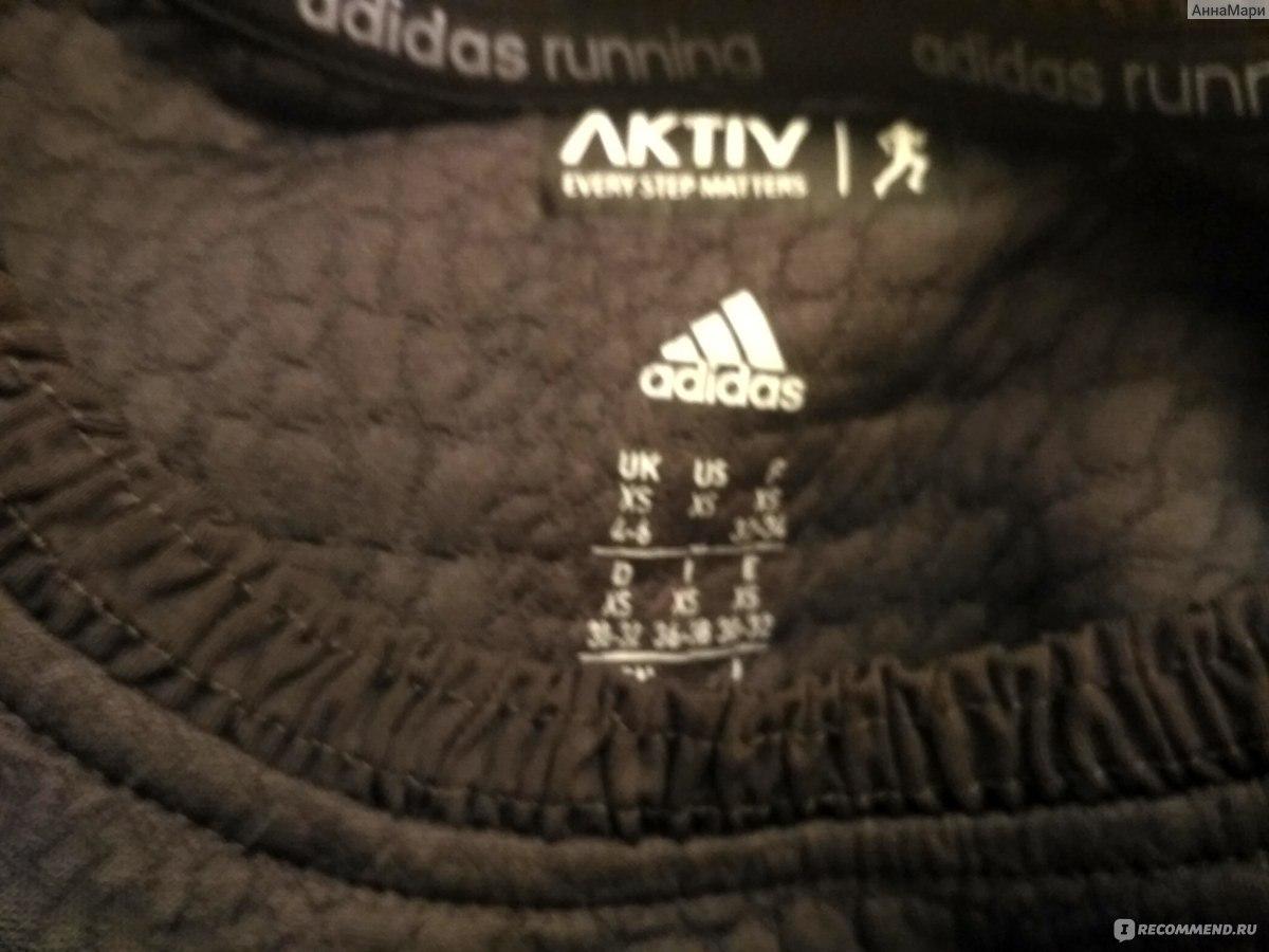 Спортивная одежда Adidas ДЖЕМПЕР ДЛЯ БЕГА AKTIV COZY - «спорт ... 8e828e15e6c