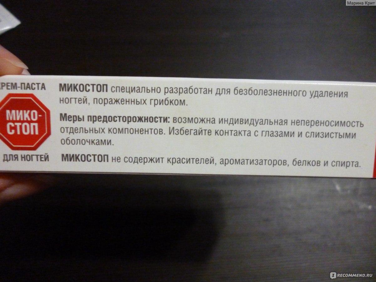 profilaktika-mikoza