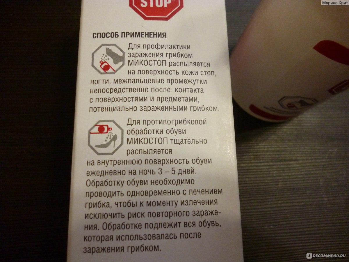 Грибок стопы лекарства
