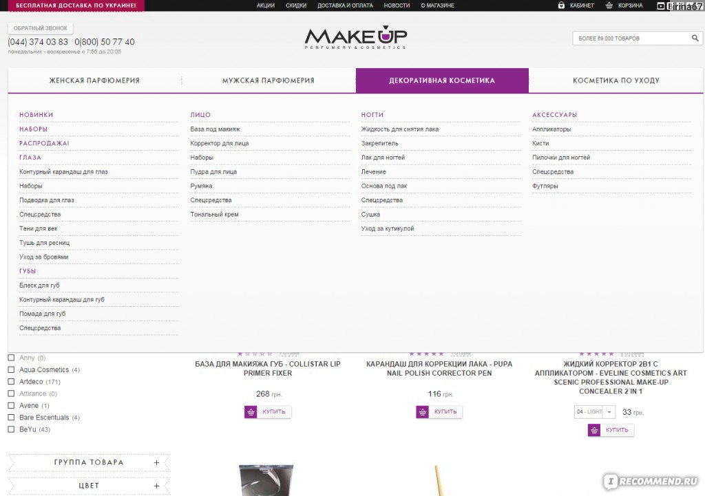 Список интернет магазин косметики