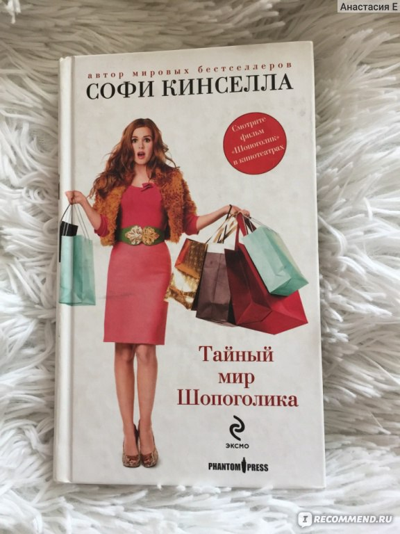 shopaholic money and book From book 1: meet rebecca bloomwood she has a great flat, a fabulous wardrobe full of the season's must-haves, and a job telling other people how to manage their money.