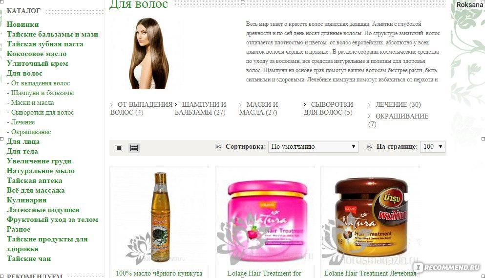 Интернет магазин лотос тайская косметика