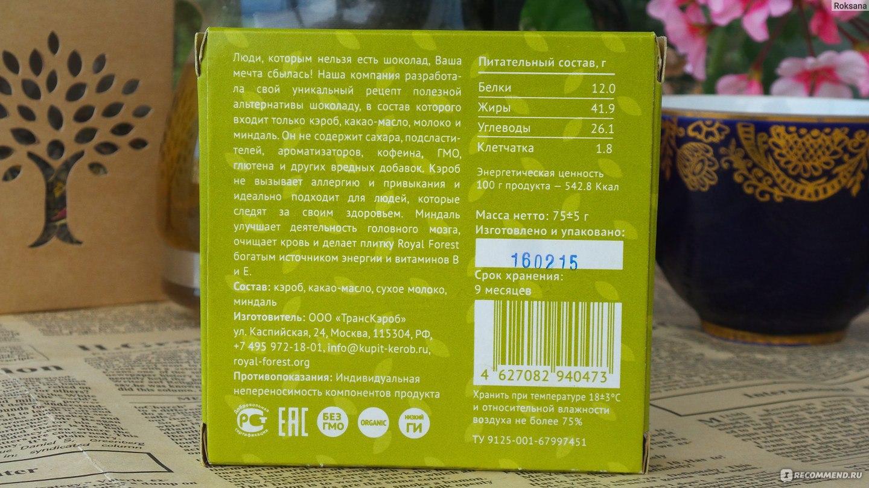 шоколад из кэроба и сухого молока рецепт-хв7