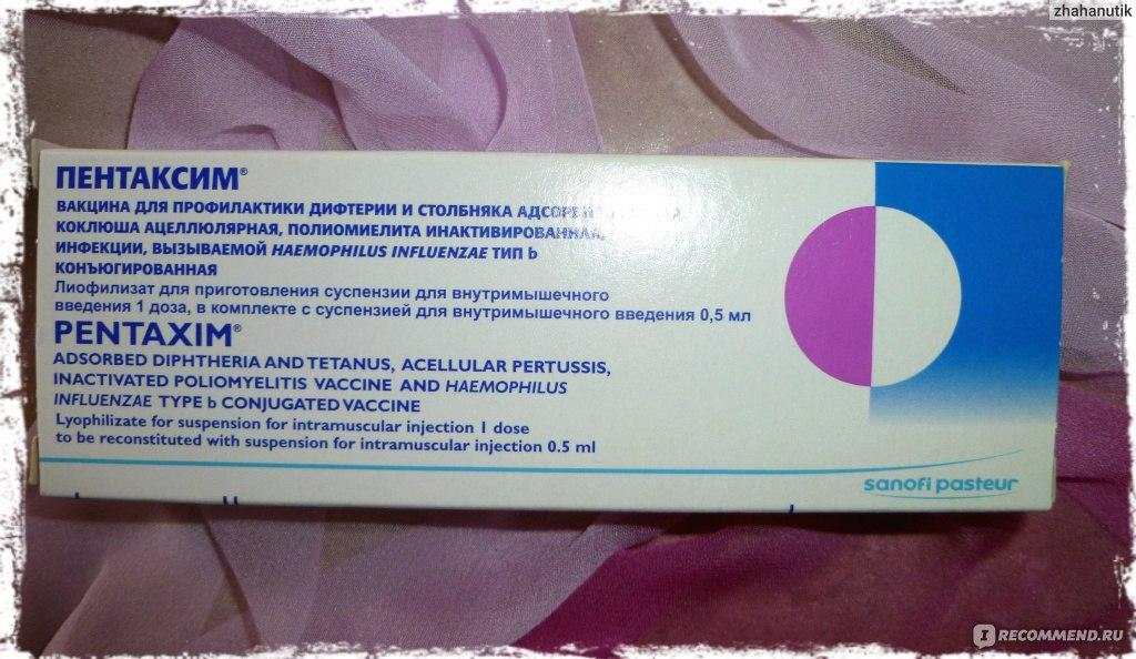 Вакцина Пентаксим фото
