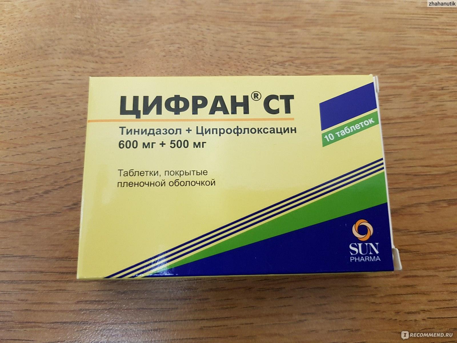Цифран отзывы от простатита хронический простатит и масло тмина