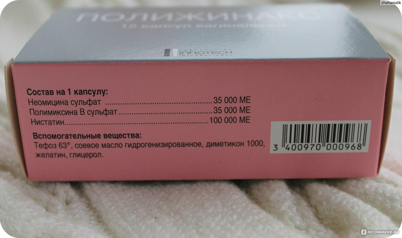 Бифидумбактерин от молочницы как принимать и есть ли противопоказания