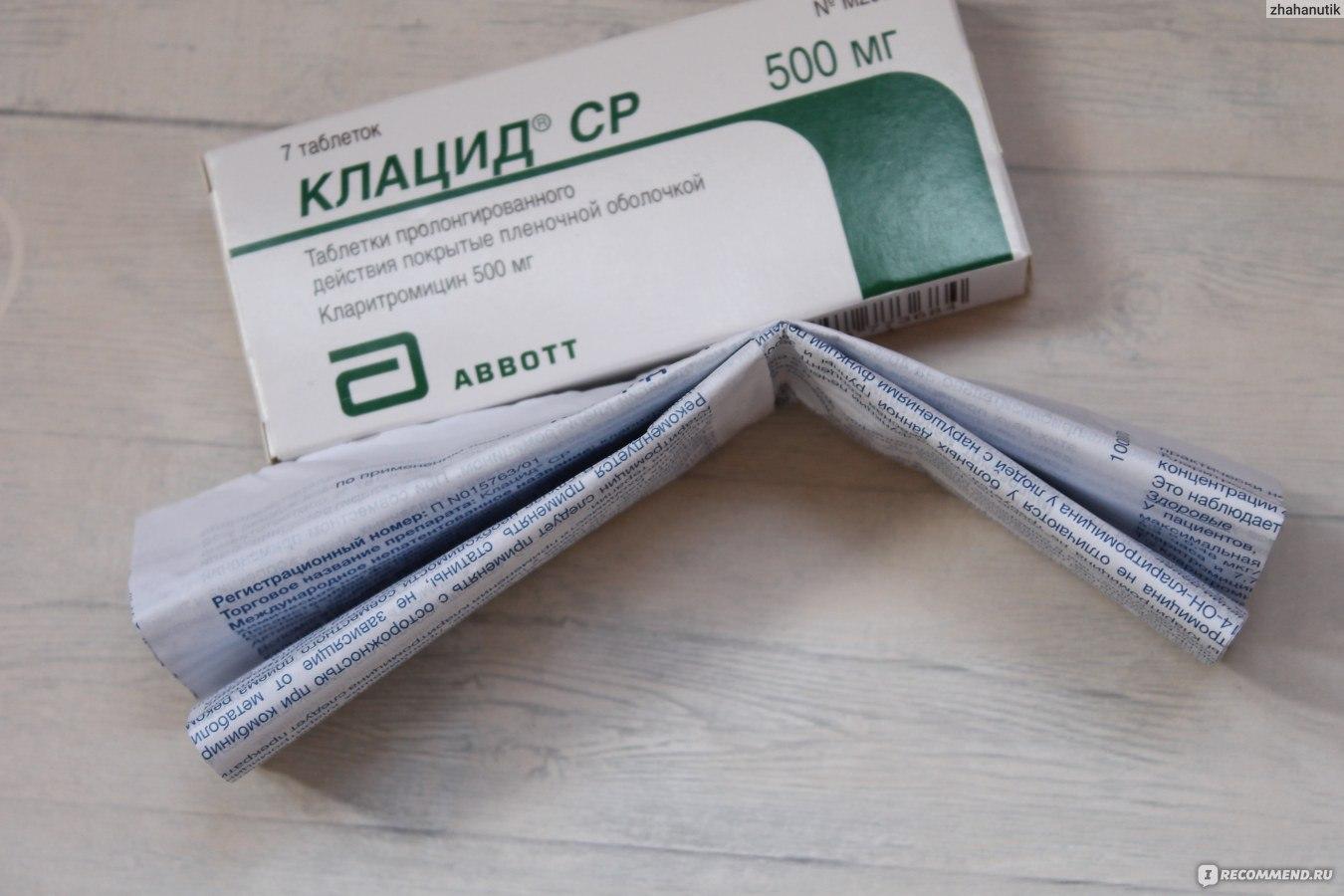 клацид таблетки 500 инструкция цена