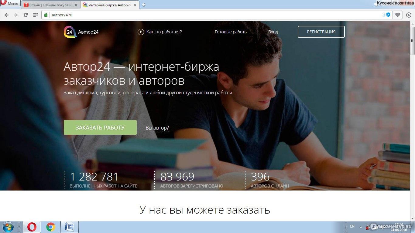 Интернет биржа Автор avtor ru Где можно заказать диплом  Интернет биржа Автор 24 avtor24 ru фото