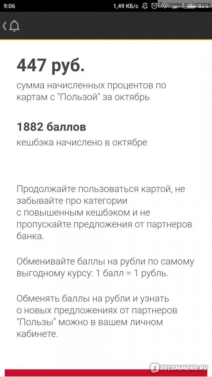 хоум кредит баллы в рубли кредитная карта от тинькофф банка отзывы