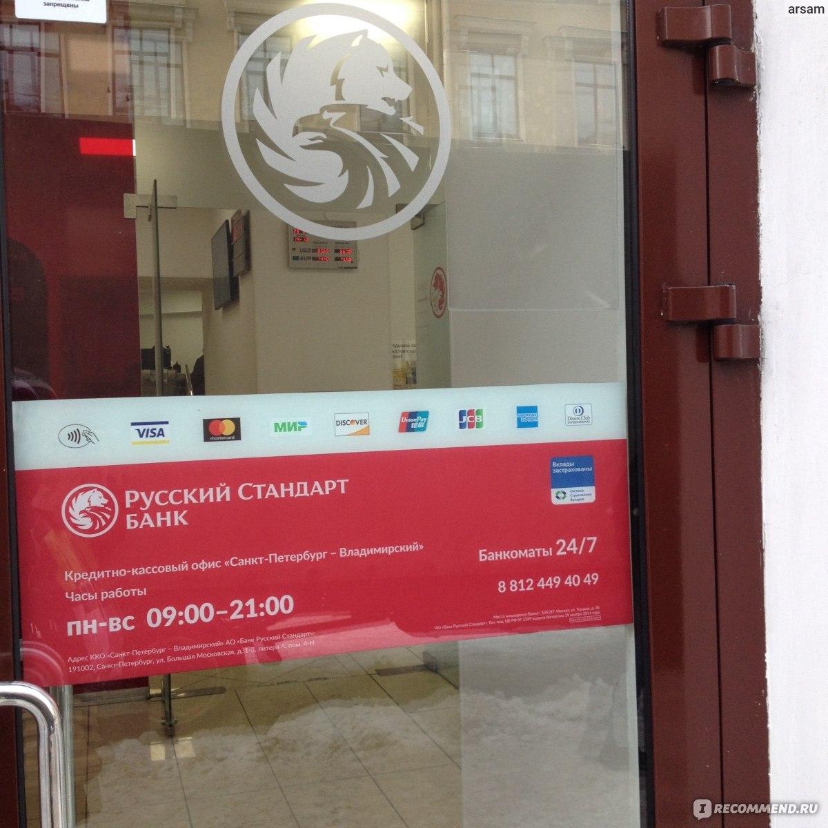 не плачу кредит банку русский стандарт анкета на кредит сбербанка